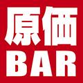 原価BAR:美味しい料理も、高級酒もすべて原価!